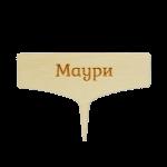 Топпер Маури